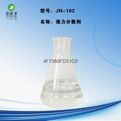 除蠟水強力分散劑JN102