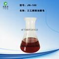三乙醇胺油酸皂JN109