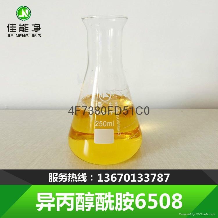 除蜡水原料异丙醇酰胺6508 1