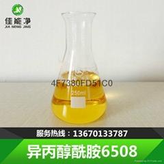 除蜡水原料异丙醇酰胺6508