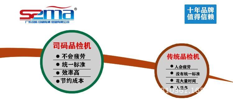 东莞司码印刷全自动品检机 3