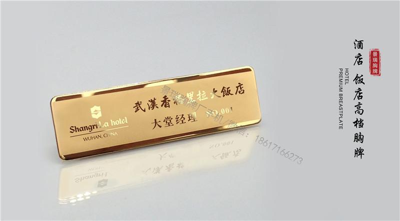 星級酒店24K金胸牌