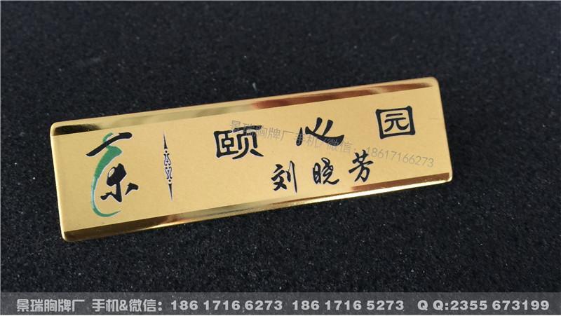 不鏽鋼UV24K金胸牌