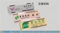物業胸牌製作UV彩印24K金不鏽鋼胸牌 5