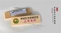 木質竹子胸牌