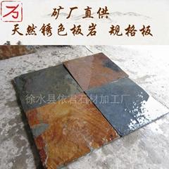 依君天然锈色板岩规格板 机切边 锈板规格板10*20cm 其他规格可定制