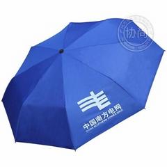 南方電網廣告禮品三折雨傘