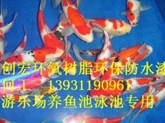 養魚池景觀池內壁天藍色防水樹脂材料CH901