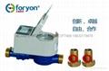 石家莊廠家直銷 冀騰牌 家用 DN15-DN25 IC卡預付費智能水表 2