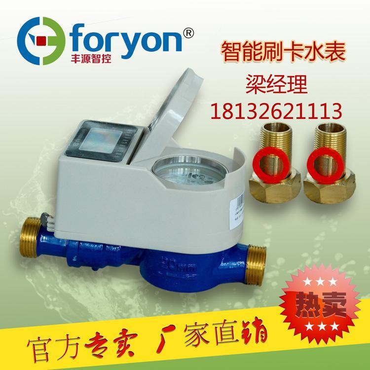 石家莊廠家直銷 冀騰牌 家用 DN15-DN25 IC卡預付費智能水表 1