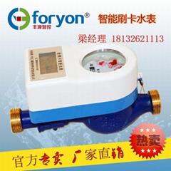 廠家直銷 冀騰牌 家用 DN15-DN25 IC卡預付費智能水表