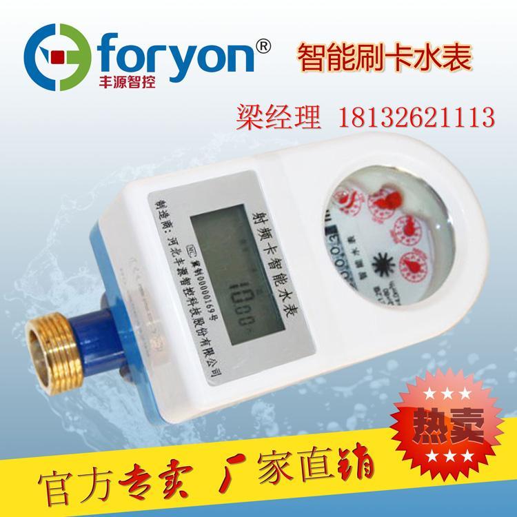 廠家直銷 冀騰牌 家用 DN15-DN25 IC卡預付費智能水表 2