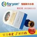 廠家直銷 冀騰牌 家用 DN15-DN25 IC卡預付費智能水表 3