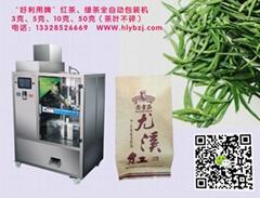 綠茶生產線給袋式包裝機