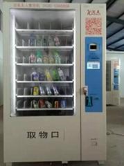 浣美飲料自動販賣機出售