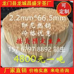 龍門昌盛牙籤廠家批發 2.2散裝出口牙籤 4800一噸 實惠