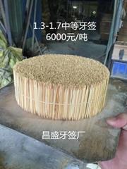龍門昌盛牙籤廠家批發 1.3-1.7中檔牙籤6000一噸出口外貿