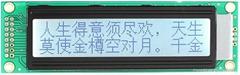 中文字庫模塊160*32