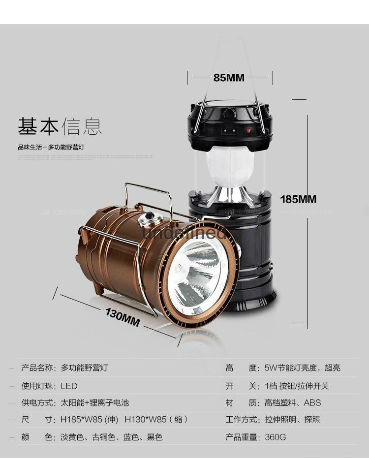 LED太阳能马灯野营灯 1