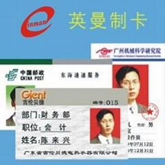 广州市英曼智能卡有限公司