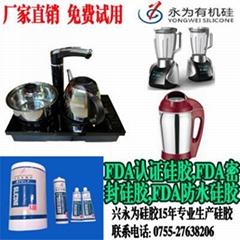 FDA密封防水硅胶