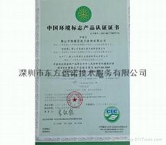 东莞十环认证申请流程