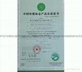广州环境标志认证