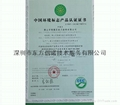 印刷环境标志认证