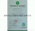 印刷環境標誌認証