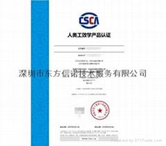 人類工效學產品認証証書