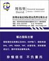 深圳出口到香港物流专线 2