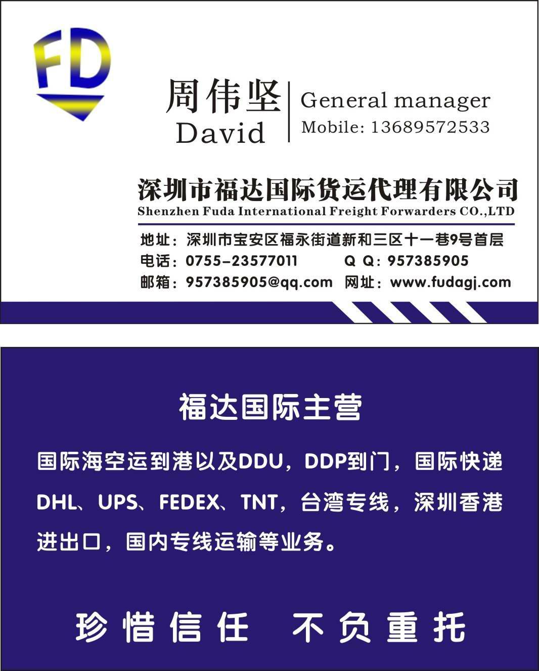 佛山到香港货运物流专线 2