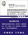 深圳DHL国际快递货代 5