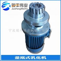 供應釜底式高剪切均質分散混合乳化機