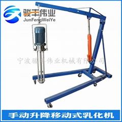 供应手动升降移动式高剪切均质乳化机