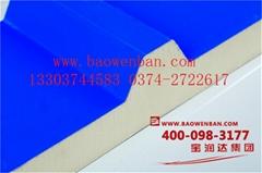 聚氨酯夹芯板 聚氨酯顶板