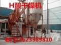 全自動H酸閃蒸乾燥機 5