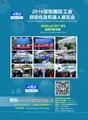 2016深圳國際工業自動化及機器人展覽會 5
