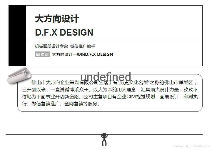 佛山专业的画册设计品牌策划标志设计VI设计logo设计包装设计 2