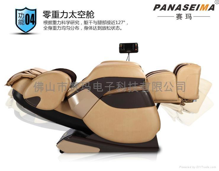 供應賽瑪 時尚全自動多功能按摩椅 PSM-1003D 3