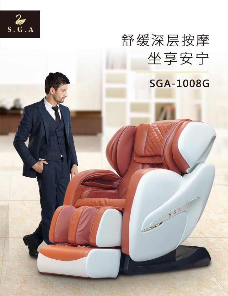 按摩椅SGA1008G全自動多功能全身沙發太空艙新款豪華 1