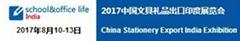 2017中國(寧波)文具禮品出口印度展覽會