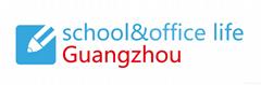 2017第四届广州国际文具及办公用品展览会