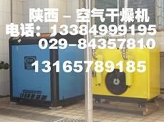 西安冷凍式乾燥機