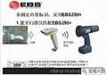 EBS250+手持掃描儀噴碼機 3