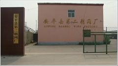 安平第二刺網廠