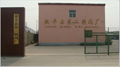Anping County Second Barbed Wire Factory