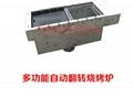 自动翻转烧烤炉子无烟木炭商用竹签木炭自动翻转烧烤机烤串炉 2