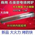 石英管商用电热加长光波不锈钢烧