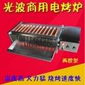 红外线光波电烤炉